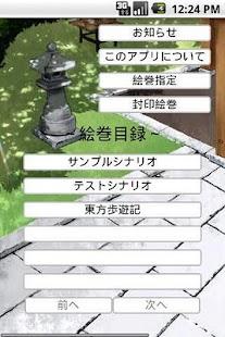 東方幻草子~東方ノベルシステム的な何か~