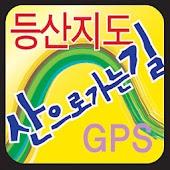 등산지도 산으로가는길 GPS