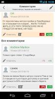 Screenshot of НГС:городские новости и погода