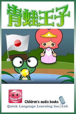 聽故事學日文 - 青蛙王子- screenshot