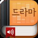 드라마성경(개역개정) icon