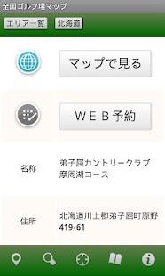 全国ゴルフ場マップ- screenshot thumbnail