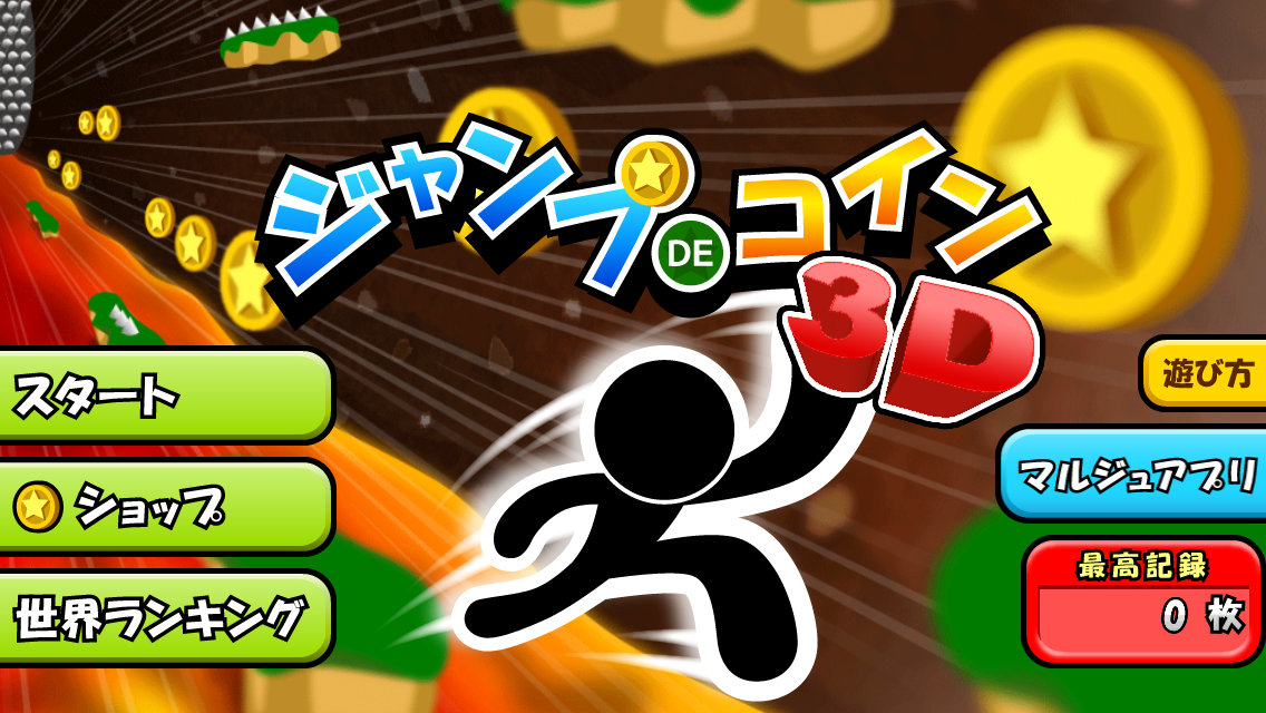 Jump de Coins 3D- screenshot