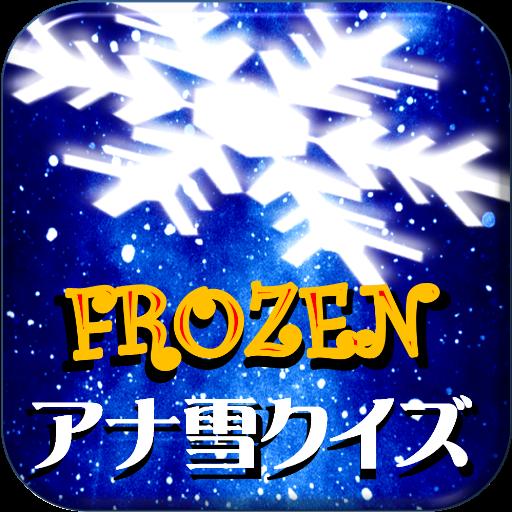娱乐のアナと雪の女王FROZENクイズ LOGO-記事Game