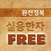 [무료]실용한자 완전정복