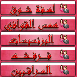 دردشة مصري كول