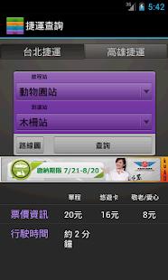 雙鐵時刻表(台鐵高鐵、航班、搶票、公車單車、轉乘、捷運)  螢幕截圖 6