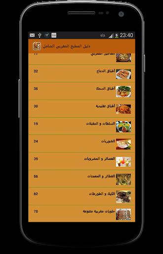 دليل المطبخ المغربي الشامل