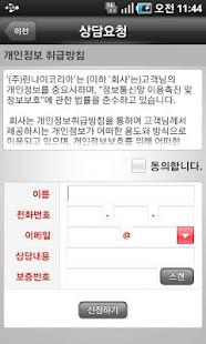 린나이 서비스- screenshot thumbnail