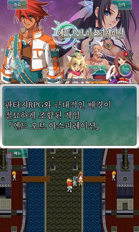 엔드 오브 아스피레이션 - screenshot