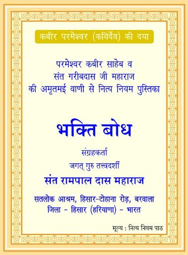 Bhakti Bodh Hindi