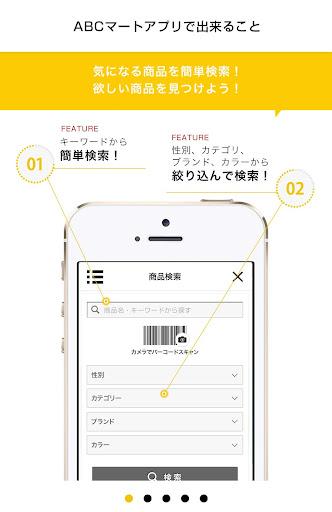 ABC-MART公式アプリ