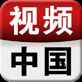视频中国·互动电视-最新最全电视直播,热门综艺节目