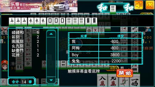 【免費紙牌App】正宗中國麻將-APP點子