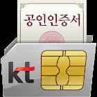 USIM 스마트공인인증 KT 스마트인증 icon