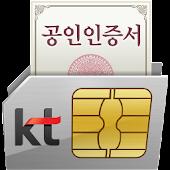 USIM 스마트공인인증 KT 스마트인증
