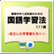 難関中学入試突破のための国語学習法