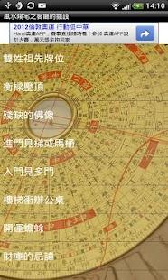 風水陽宅之客廳的擺設 - screenshot thumbnail