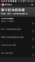 Screenshot of 布袋戲經典藏(金光、霹靂)