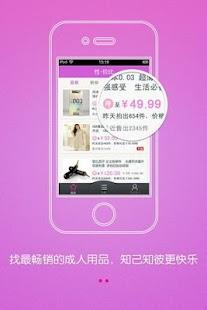 玩生活App|性·价比_限时优惠推荐免費|APP試玩