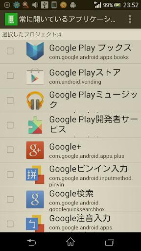 無料工具Appのスマートスクリーン 記事Game