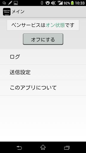 Digital Pen Sender 01.02 Windows u7528 1
