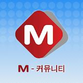 M-커뮤니티