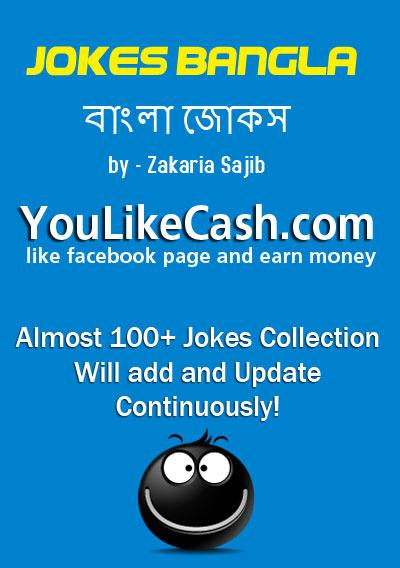 Jokes Bangla - screenshot