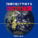 「地震の目」で予知する次の大地震 logo