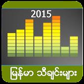 Myanmar Music 2015