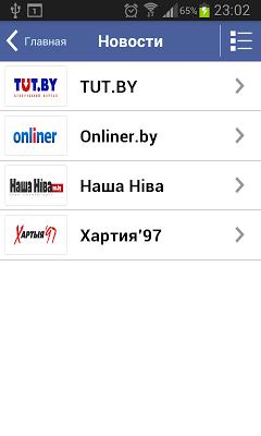 Belarus Today - screenshot
