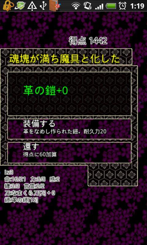 SamuraiChain- screenshot