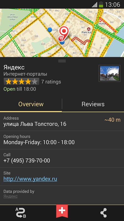 Yandex.Maps - screenshot