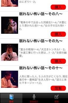 稲川淳二の眠れない怖い話~Select99~のおすすめ画像5