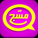 رسائل ومسجات icon