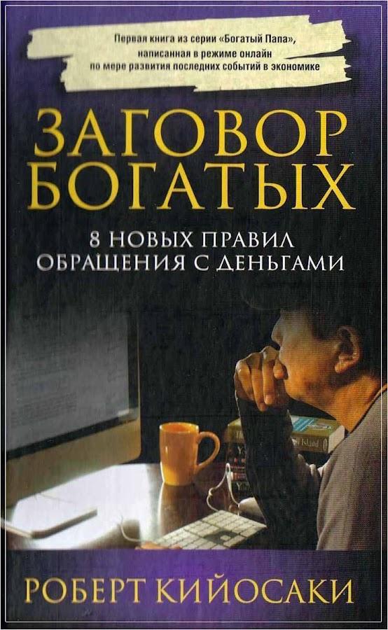 """""""Заговор богатых"""" Р. Кийосаки - screenshot"""