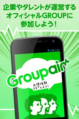 Groupair- screenshot