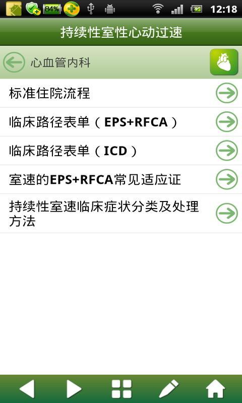 临床路径 - screenshot