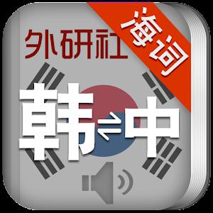 外研社韩语词典 海词出品 LOGO-APP點子