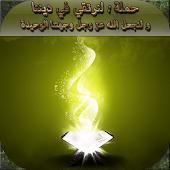 فضل كل سورة من القرآن الكريم