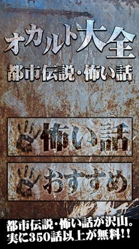 怖い話・都市伝説・オカルト大全 娛樂 App-愛順發玩APP