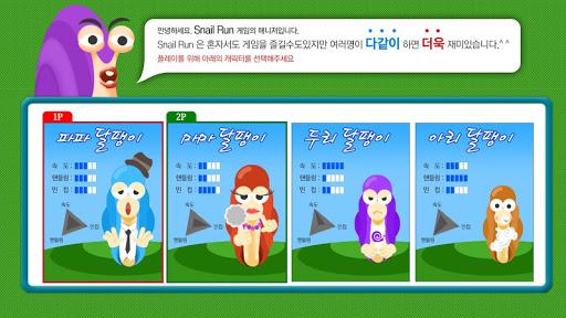 【免費賽車遊戲App】스네일 런(Snail Run)-APP點子