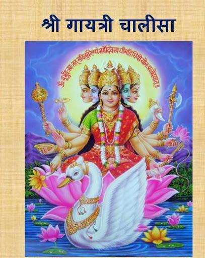 Gayatri Chalisa - Hindi