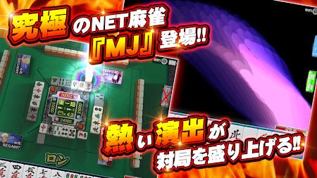 NET麻雀 MJモバイル 3.1.0 screenshot 364407