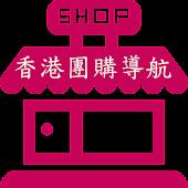香港團購網站導航 (HK Groupbuy Deals)