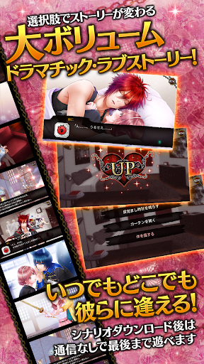 玩冒險App|妖かし恋戯曲【フルボイス女性向け恋愛ゲーム】免費|APP試玩