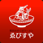 東京おぎくぼラーメンゑびすや公式アプリ icon