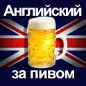 Английский за пивом icon