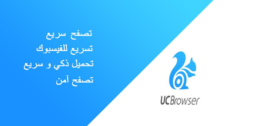 متصفح عربي UC Browser