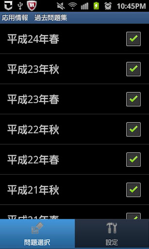 u5fdcu7528u60c5u5831u6280u8853u8005u8a66u9a13 u904eu53bbu554fu984cu96c6 1.0.16 Windows u7528 2